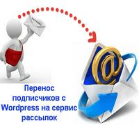 Перенос подписчиков с wordpress на сервис рассылок