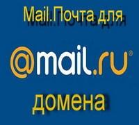Создаем Mail почту для домена