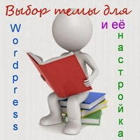 Выбор темы для wordpress и ее настройка