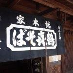 滋賀県比叡山延暦寺観光前におすすめのランチ「鶴喜そば坂本本店」!