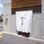 大徳寺近くのランチにおすすめのそば屋さん「五」へ行って来ました!