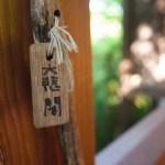 大悲閣千光寺の御朱印やアクセスは?京都嵐山の絶景寺は穴場のおすすめスポット!
