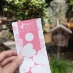 生田神社の生田の森の水みくじとお守りブレスレットたまきは縁結びの必須アイテム!