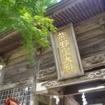 熊野皇大神社はバスでもアクセスできる?駐車場はある?軽井沢のパワースポットへ行ってきた!