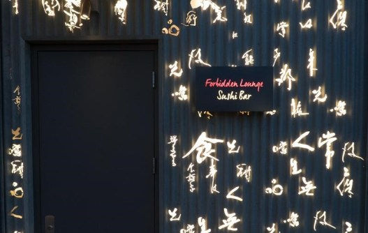 Morimoto Asia Forbidden Lounge