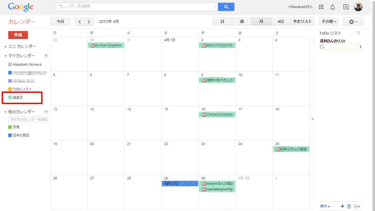 Googleカレンダーから誕生日を非表示に