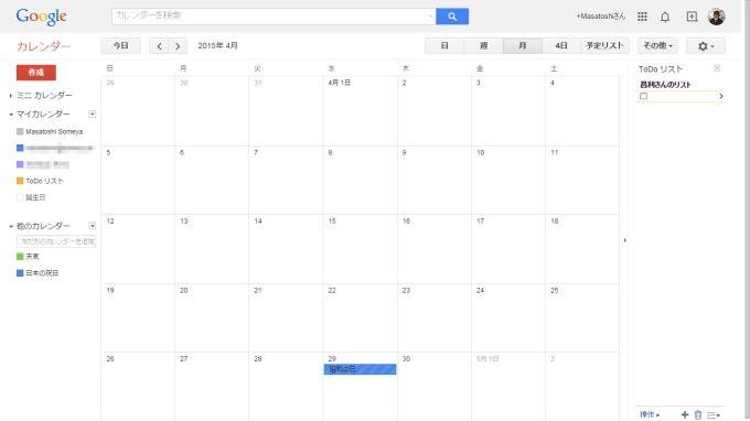 Googleカレンダーで誕生日を非表示に