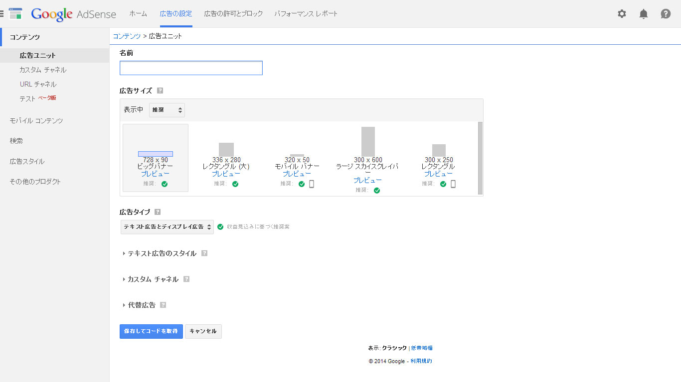 Google AdSense新管理画面