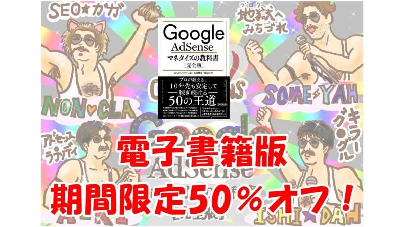 【個人的支援第三弾】Google AdSense マネタイズの教科書[完全版]の電子版が期間限定で50%オフ!うっかり買い忘れている人や常にスマホの中に携帯しておきたい人はこのタイミングでぜひ!