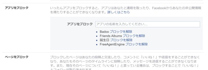 facebook_block01