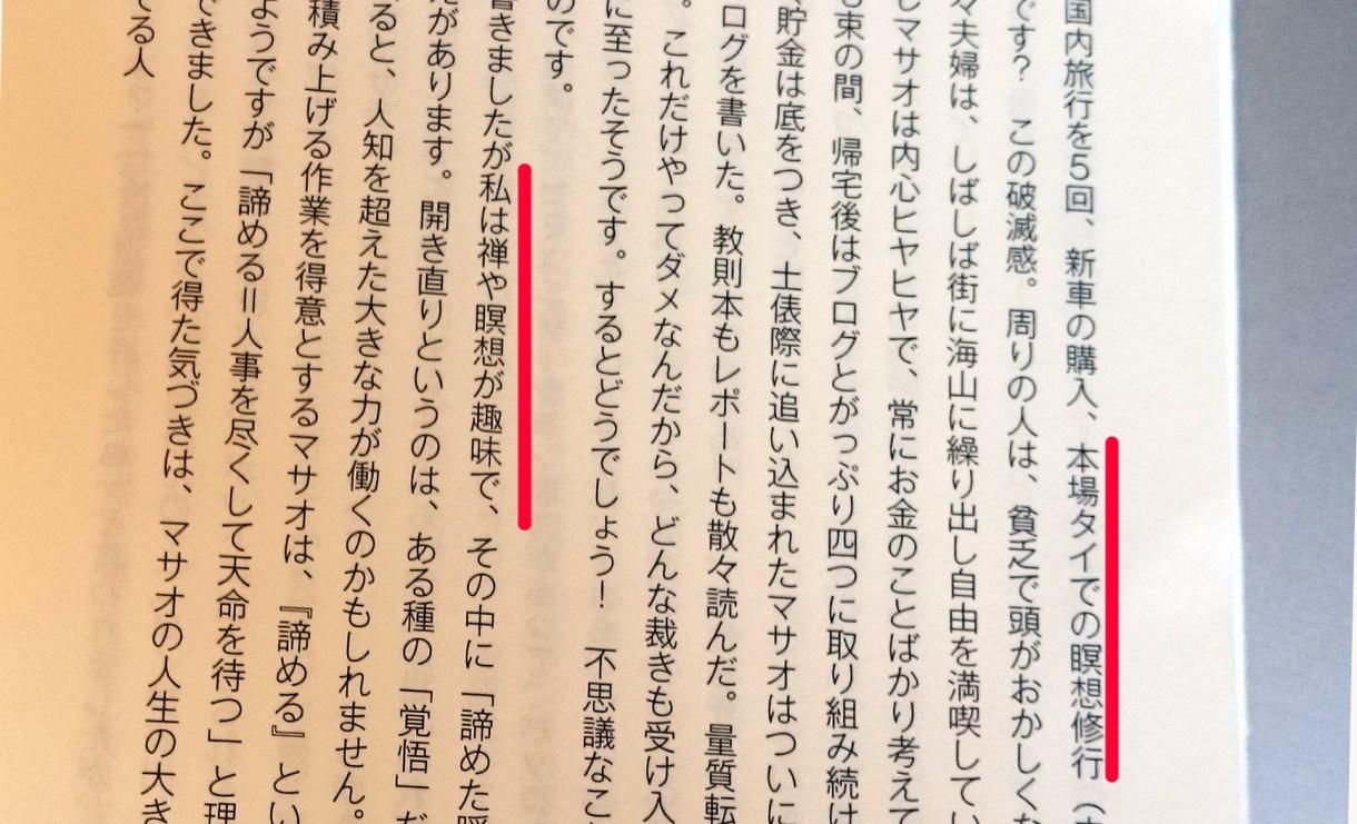 魔の経典「ブログ飯」の鬼嫁コラム(240ページ)で、瞑想&禅について書かれています