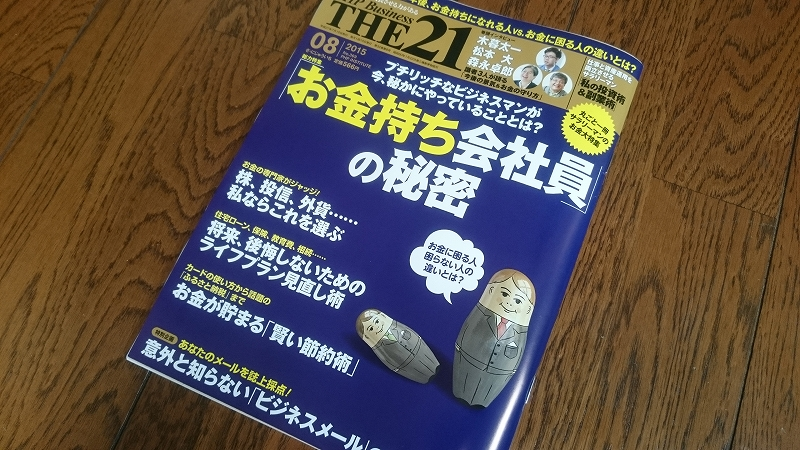 PHP研究所の月刊誌「THE 21」8月号(2015年7月10日発売)に掲載されます
