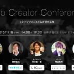 Web Creator Conferenceというデザイナー・エンジニアとライター・コンテンツメーカーを融合させるイベントの隅っこで愛を叫ぶお知らせ