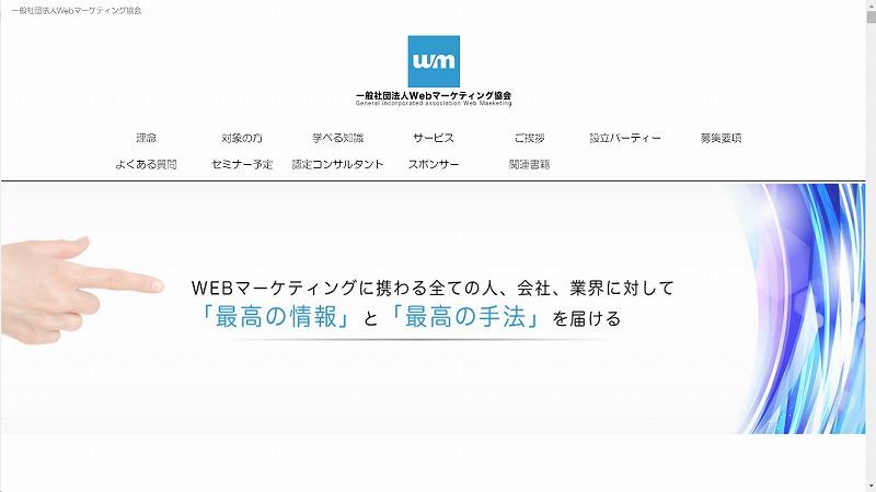 Webマーケティング協会