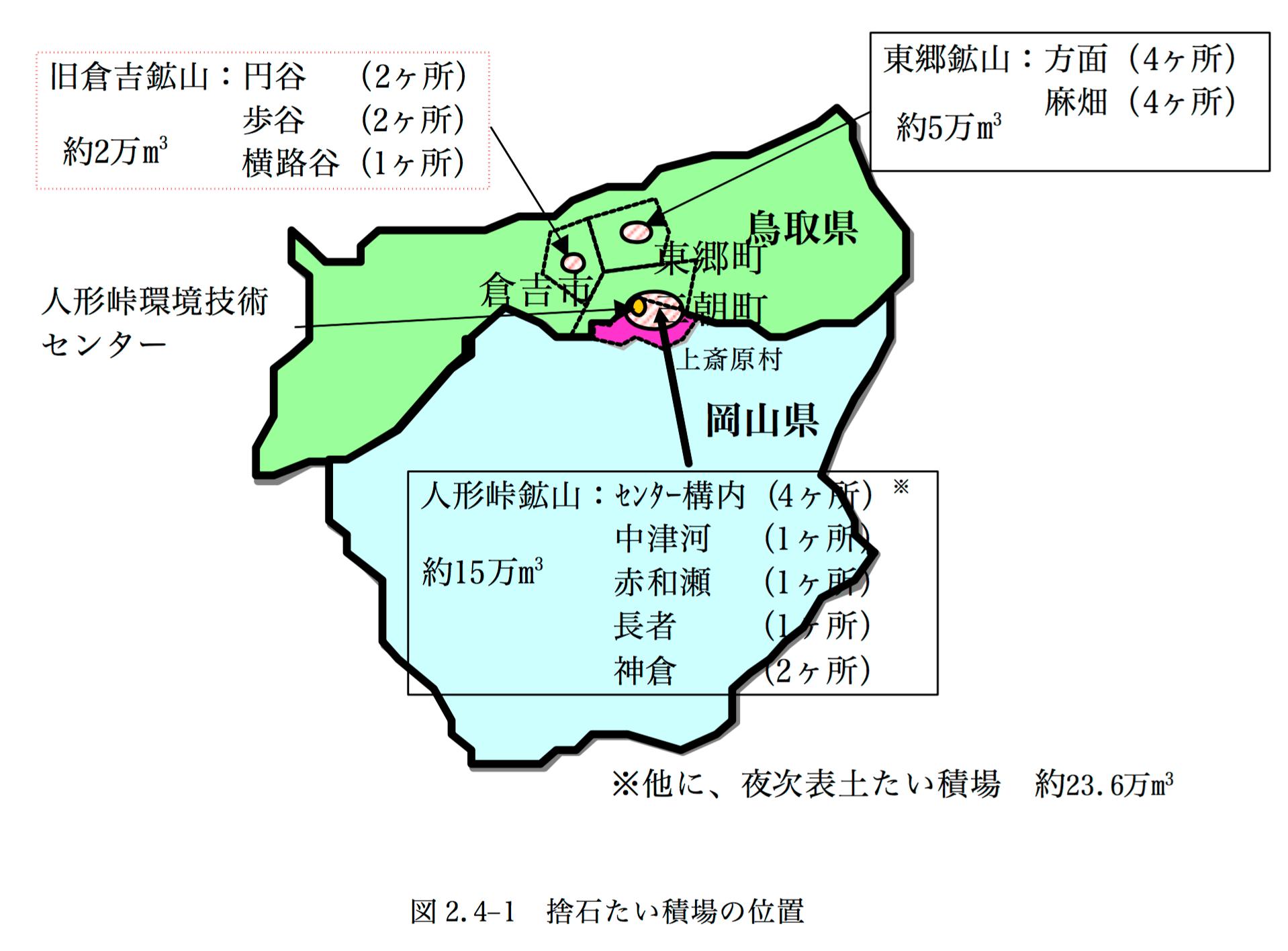 人形峠・東郷鉱山捨石たい積場の位置.png