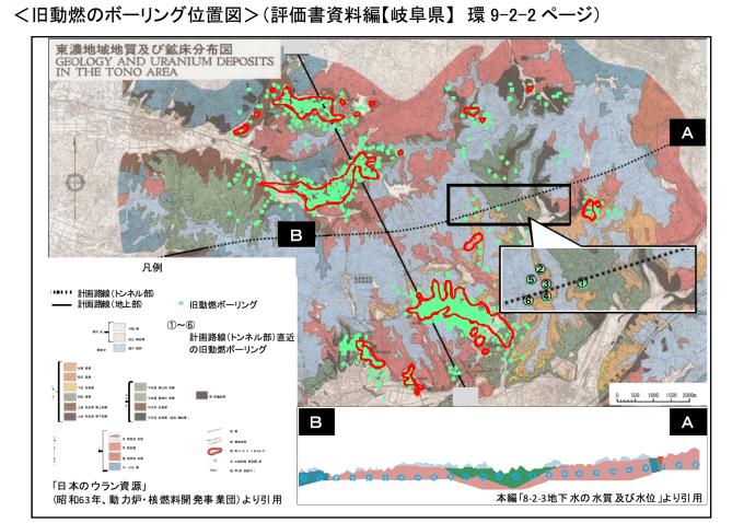 旧動燃ウラン鉱床調査とリニア計画路線図