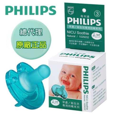 飛利浦 - 三號 天然原味奶嘴 原裝進口 懷孕34週新生兒bb 美國製 Nicu Soothie