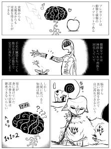 脳草紹介5