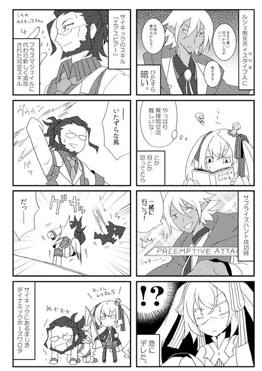 7d_comic_15
