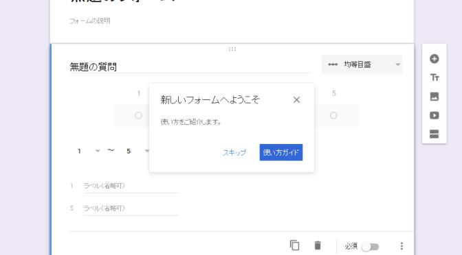 Googleフォームが新しくなってたのでもっと使ってもらいたい。