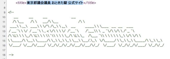 view-source_otokitashun_com