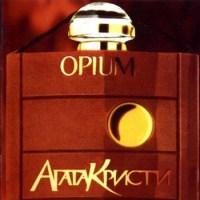 Опиум - Агата Кристи