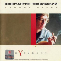 Nikolskiy - The Best Songs