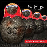 Matryoshka - Lyapis