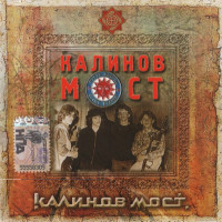 kalinov most album