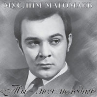 Ты моя мелодия - Муслим Магомаев
