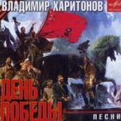 День победы - песня