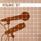 Альянс - Альянс 87