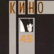Альбом 45 - группа Кино