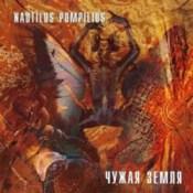 Чужая земля - Nautilus Pompilius