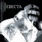Настя Полева - альбом Невеста