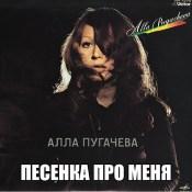 Алла Пугачева - Песенка про меня (Так же, как все)