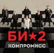 Би-2 - песня Компромисс