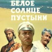 Фильм Белое солнце пустыни