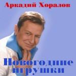 Новогодние игрушки - Аркадий Хоралов