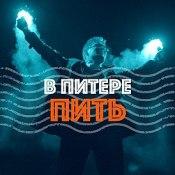 В Питере - пить, Ленинград