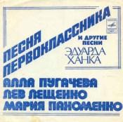 Песня первоклассника - Эдуард Ханок