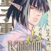 Kingdom of Knowledge T04 de Serina Oda