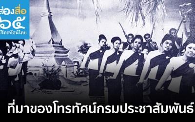 ที่มาของโทรทัศน์กรมประชาสัมพันธ์ : ก้าวสู่ปีที่ 65 โทรทัศน์ไทย