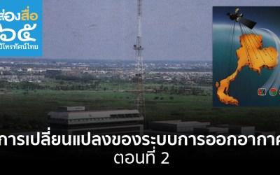 การเปลี่ยนแปลงของระบบการออกอากาศ (ตอนที่ 2) : ก้าวสู่ปีที่ 65 โทรทัศน์ไทย