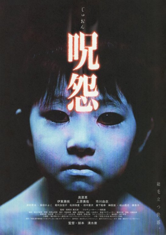 ju-on-the-grudge-movie-poster-2003-1020227992
