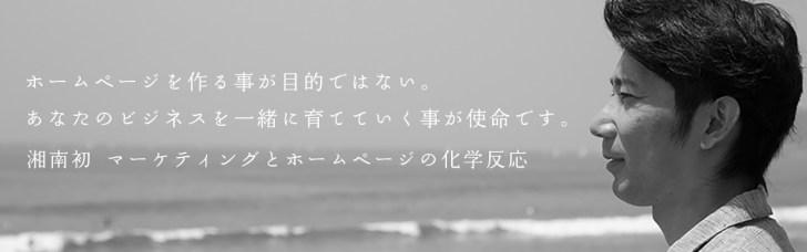 神奈川県のホームページ制作SONIDOの会社案内