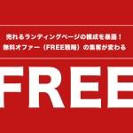 ランディングページの構成で無料オファー(FREE戦略)の集客が変わる