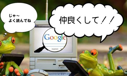 ホームページ集客を成功に導くには検索エンジンと仲良くなることが必要