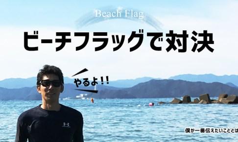 舞鶴の『神崎浜海水浴場』でビーチフラッグ対決!39才おじさんvs中3女子。8才vs3才。勝者は?