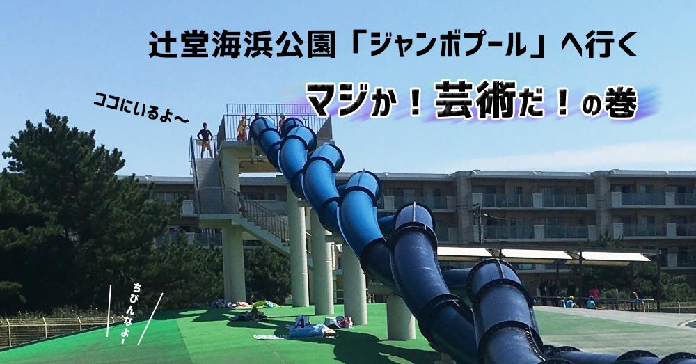 辻堂海浜公園の「ジャンボプール」で遊んできたよ。ウォータースライダーとフリスビーはやらなきゃ損って話。